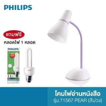 (แถมหลอดไฟ 1 หลอด) Philips โคมไฟอ่านหนังสือ รุ่น 71567 ขั้ว E27 PEAR (สีม่วง)