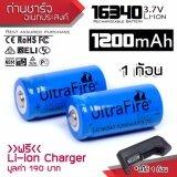 ทบทวน 1 ก้อน Ultrafire 1200 Mah 3 7V 16340 Cr123A Lc16340 Lithium Battery Rechargeable Li Ion Battery ถ่านชาร์จ ถ่านไฟฉาย แบตเตอรี่ไฟฉาย แบตเตอรี่ อเนกประสงค์ สำหรับ ไฟฉาย อุปกรณ์รักษาความปลอดภัย อุปกรณ์ทางการแพทย์ม ของเล่น Blue Free Li Ion Charger
