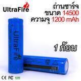 ราคา 1 X Ultrafire 14500 Aa Lithium Battery 1200 Mah 3 7V Rechargeable Li Ion Battery Blue 1 ก้อน ถ่านชาร์จ ถ่านไฟฉาย แบตเตอรี่ไฟฉาย แบตเตอรี่ อเนกประสงค์ 1200 Mah ไฟฉาย อุปกรณ์รักษาความปลอดภัย อุปกรณ์ทางการแพทย์ม ของเล่น Blue ถูก