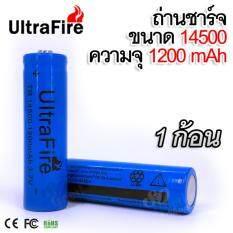 1 X Ultrafire 14500 Aa Lithium Battery 1200 Mah 3 7V Rechargeable Li Ion Battery Blue 1 ก้อน ถ่านชาร์จ ถ่านไฟฉาย แบตเตอรี่ไฟฉาย แบตเตอรี่ อเนกประสงค์ 1200 Mah ไฟฉาย อุปกรณ์รักษาความปลอดภัย อุปกรณ์ทางการแพทย์ม ของเล่น Blue Ultrafire ถูก ใน กรุงเทพมหานคร