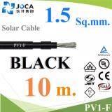 ราคา 10 เมตร สายไฟ Dc สำหรับ โซลาร์เซลล์ Pv1 F 1X1 5 Mm2 สีดำ Solar Thailand เป็นต้นฉบับ