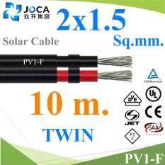 ส่วนลด 10 เมตร สายไฟ Dc สำหรับ โซลาร์เซลล์ Pv1 F 2X1 5 Mm2 เส้นคู่ Solar Thailand