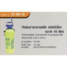 ซื้อ ถังพ่นยาสะพายหลัง 10 ลิตร Kanto Kanto