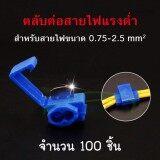 ขาย ตลับต่อสายไฟแรงต่ำ สีน้ำเงิน 100 ชิ้น ถูก ใน กรุงเทพมหานคร
