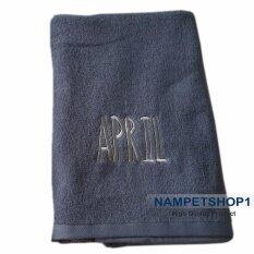 ผ้าเช็ดตัว 100% Cotton 430 grams - April