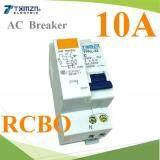 โปรโมชั่น 10A เบรกเกอร์ กันดูด Rcbo Ln ตัดวงจรไฟฟ้า ป้องกันไฟรั่ว ไฟดูด กระแสลัดวงจร ไฟ Ac กรุงเทพมหานคร