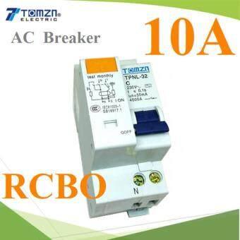 10A เบรกเกอร์ กันดูด RCBO LN ตัดวงจรไฟฟ้า ป้องกันไฟรั่ว ไฟดูด กระแสลัดวงจร ไฟ AC