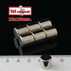 ราคา แม่เหล็กแรงสูง นีโอไดเมียม ขนาด 10Mmx10Mm 6ชิ้น เป็นต้นฉบับ