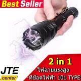 ขาย ซื้อ ไฟฉายช็อตไฟฟ้า ไฟฉายช๊อตได้ 1101 Type Light Flashlight ไฟฉาย ที่ช๊อตไฟฟ้า อุปกรณ์ป้องกันตัว ในสถานการณ์ฉุกเฉิน เดินป่า แค้มปิ้ง