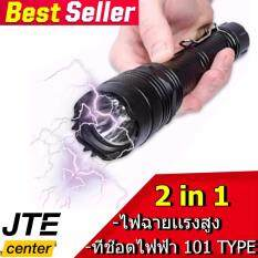ราคา ไฟฉายช็อตไฟฟ้า ไฟฉายช๊อตได้ 1101 Type Light Flashlight ไฟฉาย ที่ช๊อตไฟฟ้า อุปกรณ์ป้องกันตัว ในสถานการณ์ฉุกเฉิน เดินป่า แค้มปิ้ง ใหม่ล่าสุด
