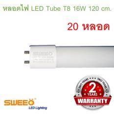 ราคา หลอดไฟ นีออน หลอดยาว แสงขาว 120 ซม Led Tube T8 16W 1 2 M Coolwhite จำนวน 20 หลอด เป็นต้นฉบับ