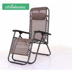 โปรโมชั่น เก้าอี้พักผ่อน ปรับเอนนอนได้ รับน้ำหนักได้ถึง 150 กก นุ่มสบายหลัง