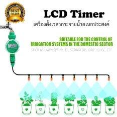 ซื้อ เครื่องตั้งเวลารดน้ำต้นไม้อัตโนมัติ ดิจิตอลควบคุมสปริงเกอร์ 16 โปรแกรม รุ่นกันน้ำ