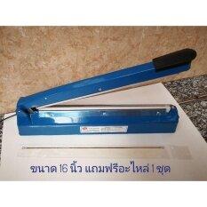 เครื่องซีลปากถุง ขนาด 16 นิ้ว รุ่น FS-400 ( BLUE )