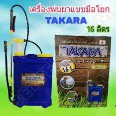 ขาย ถังโยก ขนาด 16 ลิตร Takara Takara เป็นต้นฉบับ