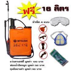 ราคา เครื่องพ่นยาสะพายหลัง ถังโยก ขนาด 16ลิตร ส้ม Mitsushi ของแถม ใน กรุงเทพมหานคร