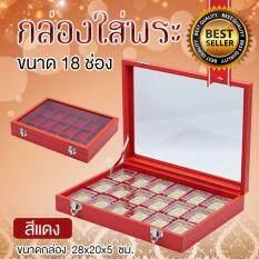 ราคา กล่องใส่พระ กล่องใส่พระเครื่อง 18 ช่อง ฝากระจก สีแดง เป็นต้นฉบับ