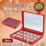 โปรโมชั่น กล่องใส่พระ กล่องใส่พระเครื่อง 18 ช่อง ฝากระจก สีแดง