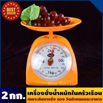 ตาชั่ง ขนาด 2 กิโลกรัม เครื่องชั่ง สูตรอาหาร ในครัวเรือน เครื่องชั่งน้ำหนัก ในครัว เครื่องชั่งน้ำหนักอาหาร ตราชั่งขนาดเล็ก เครื่องชั่งเบเกอรี่ ขนาด 2 กิโลกรัม (คละสี)
