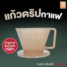 ขาย แก้วกาแฟ ถ้วยกาแฟ ดริป ขนาด 2 4 ถ้วย Bc990 ออนไลน์