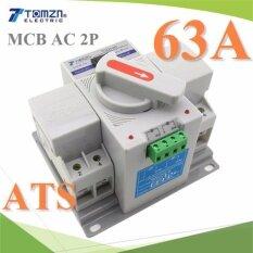 โปรโมชั่น เบรกเกอร์สวิทช์ 2 ทาง Automatic Transfer ระบบไฟ Ac 2P 63A Solar Thailand