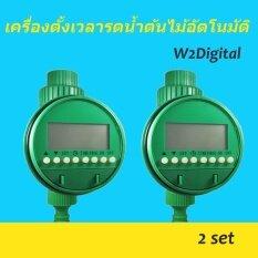 ขาย ซื้อ ออนไลน์ เครื่องตั้งเวลารดน้ำต้นไม้อัตโนมัติ ดิจิตอล 2 ชุด W2Digital