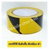 ราคา เทปพีวีซีตีเส้นพื้นสีเหลือง ดำ เทป Pvc ขนาด 2 นิ้ว X 33 เมตร Mbch ใหม่