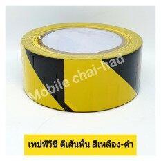 ซื้อ เทปพีวีซีตีเส้นพื้นสีเหลือง ดำ เทป Pvc ขนาด 2 นิ้ว X 33 เมตร ออนไลน์