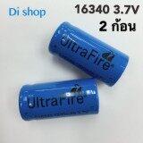 ราคา Di Shop 2 X Ultrafire 16340 Cr123A Lc16340 Lithium Battery 1200 Mah 3 7V Rechargeable Li Ion Battery Blue ถ่านชาร์จ ถ่านไฟฉาย แบตเตอรี่ไฟฉาย แบตเตอรี่ อเนกประสงค์ 1200 Mah ไฟฉาย อุปกรณ์รักษาความปลอดภัย อุปกรณ์ทางการแพทย์ม ของเล่น สีน้ำเงิน ใหม่