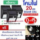 ขาย โคมไฟ 20 Led แบบติตตั้งผนัง พลังงานแสงอาทิตย์ โซล่าเซลล์ ติดตั้งโดยไม่เดินสายไฟ Solar Cell หลอดไฟ โคมไฟแสงอาทิตย์ แพ็ค 3 แถมฟรี พัดลมเสียบพกพา เสียบUsb เสียบPower Bank จำนวน 1 ชิ้น มูลค่า 200 ราคาถูกที่สุด