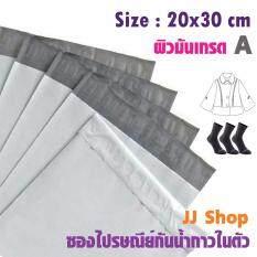 ขาย ซองไปรษณีย์พลาสติก สีขาว ขนาด 20Cm X 30Cm 100 ใบ ถูก ใน กรุงเทพมหานคร