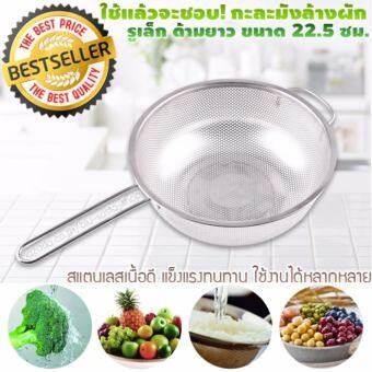 ตะแกรงล้างผัก 22.5 ซม. Blu Sasta กระชอนสแตนเลส กะละมังรูแบบด้ามยาว กะละมังล้างผักผลไม้ ซาวข้าว หรือรองของทอดเพื่อให้สะเด็ดน้ำมัน