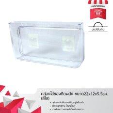 ราคา กล่องใส่ของติดผนัง ขนาด22X12X5 5ซม สีใส 8881579No199 Unbranded Generic ออนไลน์