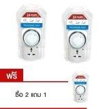 ราคา Di Shop เครื่องตั้งเวลา ปลั๊กไฟตั้งเวลาเปิดปิดอัตโนมัติ 24 ชั่วโมง รุ่น Tg 10A สีขาว ซื้อ 2 ฟรี 1 ใหม่