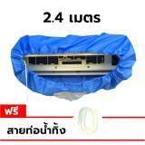 ขาย ผ้าใบล้างแอร์ ขนาด 2 4M Air Conditioning Cleaning Cover Unbranded Generic