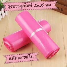 ขาย ซองไปรษณีย์พลาสติก แบบหนา ถุงไปรษณีย์กันน้ำ ขนาด 25 35 Cm แพ๊คละ 100 ใบ Pack Care เป็นต้นฉบับ
