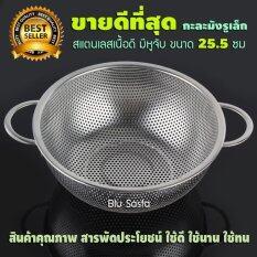 ราคา ตะแกรงล้างผัก 25 5 ซม กระชอน กะละมังรู แบบ 2 หู Blu Sasta กะละมังสแตนเลสหนา กะละมังล้างผักผลไม้ สีเงิน