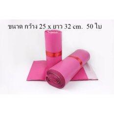 ราคา ถุงไปรษณีย์สีชมพู่ ขนาด 25X32 Cm จำนวน 50 ใบ ออนไลน์ Thailand