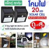 โปรโมชั่น 2Pcs 20Led โคมไฟพลังงานแสงอาทิตย์ Waterproof Solar Powered Lights With Motion Sensor สีดำ No Brand