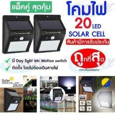 ซื้อ 2Pcs 20Led โคมไฟพลังงานแสงอาทิตย์ Waterproof Solar Powered Lights With Motion Sensor สีดำ ใหม่