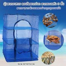 ราคา มุ้งตากอาหาร คอนโดตากปลา ที่ตากปลา ตากของแห้ง 3 ชั้น ถูก