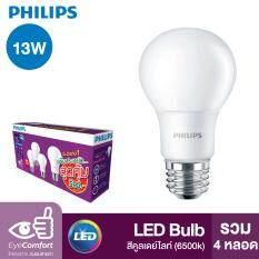 ราคา 3 แถม 1 Philips หลอดไฟ Led Bulb 13 วัตต์ ขั้ว E27 สีคูลเดย์ไลท์ 6500K รวม 4 หลอด ใหม่