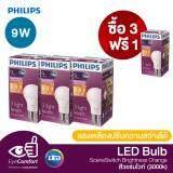 ทบทวน 3 แถม 1 Philips หลอดไฟ Led Scene Switch Brightness Change 9 วัตต์ ขั้ว E27 สีวอร์มไวท์ 3000K รวม 4 หลอด Philips
