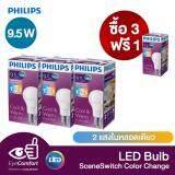 3 แถม 1 Philips หลอดไฟ Led Scene Switch Color Change 9 5 วัตต์ ขั้ว E27 รวม 4 หลอด Thailand
