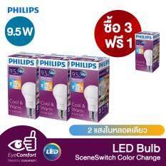 ซื้อ 3 แถม 1 Philips หลอดไฟ Led Scene Switch Color Change 9 5 วัตต์ ขั้ว E27 รวม 4 หลอด ใหม่