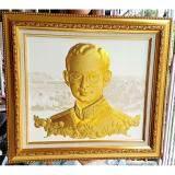 ราคา กรอบรูปในหลวงพิมพ์นูน 3 มิติเคลือบทอง ลายทรงพระยศ กรุงเทพมหานคร