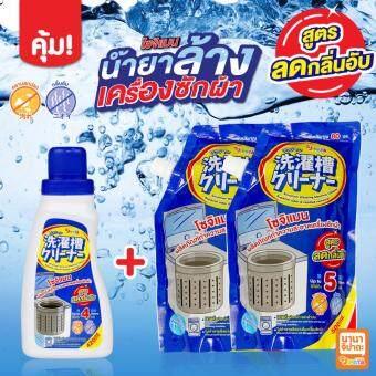 น้ำยาล้างเครื่องซักผ้า น้ำยาทำความสะอาดเครื่องซักผ้า โซจิแมน 3 ชิ้น