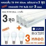 ราคา แพ็ค 3 แถม 3 หลอดนีออน Led T8 9W 60Cm พร้อมราง แถม หลอด Led 7W E27 แสงสีขาว Daylight Thailand Lighting กรุงเทพมหานคร