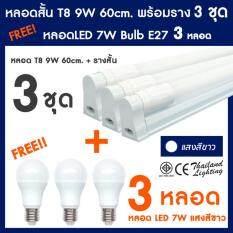 ส่วนลด แพ็ค 3 แถม 3 หลอดนีออน Led T8 9W 60Cm พร้อมราง แถม หลอด Led 7W E27 แสงสีขาว Daylight Thailand Lighting Thailand Lighting