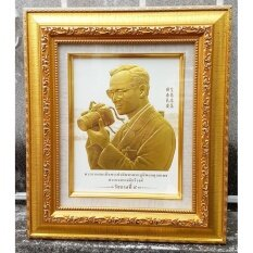 ราคา กรอบรูปในหลวงพิมพ์นูน 3 มิติเคลือบทอง ลายทรงกล้อง ขนาดตั้งโต๊ะ ใหม่ ถูก